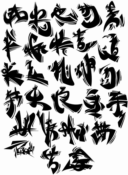 Graffiti Alphabet Vorlagen Genial Chinese Brushwork Inspired Graffiti Alphabet … Graffiti